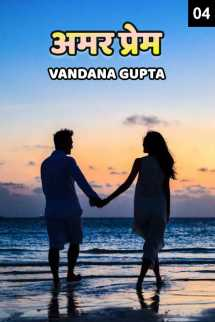अमर प्रेम -- 4 बुक Vandana Gupta द्वारा प्रकाशित हिंदी में
