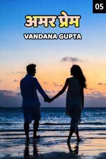 अमर प्रेम -- 5 बुक Vandana Gupta द्वारा प्रकाशित हिंदी में