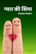 प्यार की सिमा - 1 बुक Sanjay Nayka द्वारा प्रकाशित हिंदी में