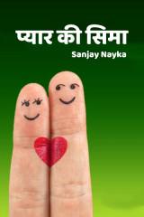 प्यार की सिमा  द्वारा  Sanjay Nayka in Hindi