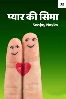 प्यार की सिमा - 2 बुक Sanjay Nayka द्वारा प्रकाशित हिंदी में
