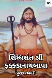 પુરણ લશ્કરી દ્વારા સિધ્ધસંત શ્રી ફક્કડાનાથબાપા - 3 ગુજરાતીમાં