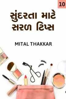 Mital Thakkar દ્વારા સુંદરતા માટે સરળ ટિપ્સ - ૧૦ ગુજરાતીમાં