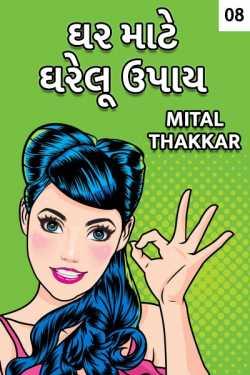 Ghar mate gharelu upaay - 8 by Mital Thakkar in Gujarati