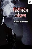 डिटेक्टिव विक्रम - 4 - जलन बुक VIKAS BHANTI द्वारा प्रकाशित हिंदी में