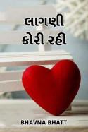 Bhavna Bhatt દ્વારા લાગણી કોરી રહી ગુજરાતીમાં