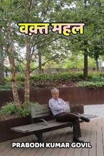 वक़्त महल बुक Prabodh Kumar Govil द्वारा प्रकाशित हिंदी में