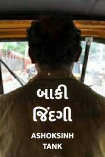 Ashoksinh Tank દ્વારા બાકી જિંદગી ગુજરાતીમાં