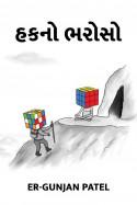 ER-Gunjan Patel દ્વારા હક નો ભરોસો ગુજરાતીમાં