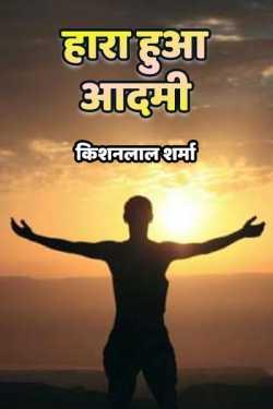 किशनलाल शर्मा द्वारा लिखित हारा हुआ आदमी बुक  हिंदी में प्रकाशित