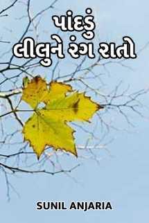 SUNIL ANJARIA દ્વારા પાંદડું લીલુને રંગ રાતો.. ગુજરાતીમાં