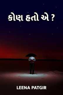 Leena Patgir દ્વારા કોણ હતો એ?? ગુજરાતીમાં