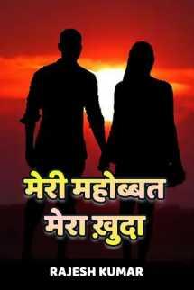 मेरी महोब्बत-मेरा ख़ुदा - 1 बुक Rajesh Kumar द्वारा प्रकाशित हिंदी में