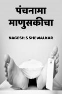 पंचनामा माणुसकीचा मराठीत Nagesh S Shewalkar