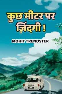 कुछ मीटर पर...ज़िंदगी! बुक Mohit Trendster द्वारा प्रकाशित हिंदी में