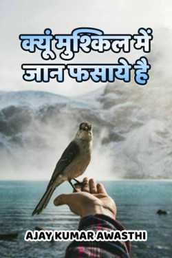 Kyu mushkil me jaan fasaye he by Ajay Kumar Awasthi in Hindi