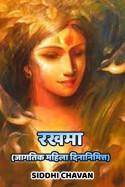 रखमा... (जागतिक महिला दिनानिमित्त) मराठीत siddhi chavan