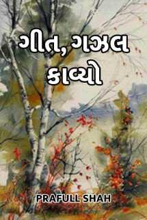 Prafull shah દ્વારા ગીત, ગઝલ, કાવ્યો ગુજરાતીમાં