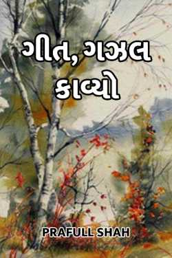 GEET, GAZAL., KAVYO by Prafull shah in Gujarati