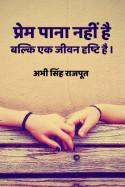 प्रेम पाना नहीं है बल्कि एक जीवन दृष्टि है।। बुक अभी सिंह राजपूत द्वारा प्रकाशित हिंदी में