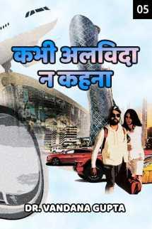 कभी अलविदा न कहना - 5 बुक Dr. Vandana Gupta द्वारा प्रकाशित हिंदी में