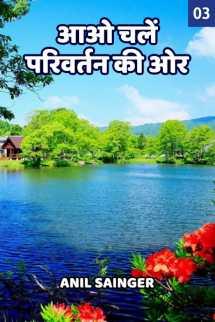 आओ चलें परिवर्तन कि ओर... - 3 बुक Anil Sainger द्वारा प्रकाशित हिंदी में