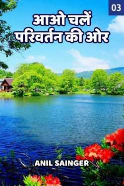 AAO CHALE PARIVERTAN KI OR - PART-3 by Anil Sainger in Hindi