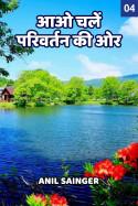 आओ चलें परिवर्तन कि ओर... - 4 बुक Anil Sainger द्वारा प्रकाशित हिंदी में