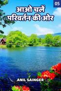 आओ चलें परिवर्तन की ओर.. - 5 बुक Anil Sainger द्वारा प्रकाशित हिंदी में