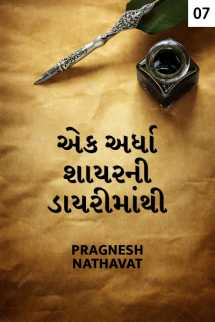 Pragnesh Nathavat દ્વારા એક અર્ધા શાયરની ડાયરીમાંથી - 7 ગુજરાતીમાં