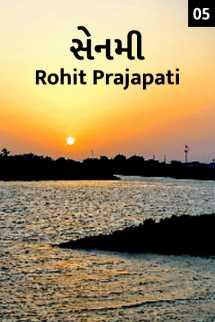 Rohit Prajapati દ્વારા સેનમી - ભાગ ૫ - છેલ્લો ભાગ ગુજરાતીમાં