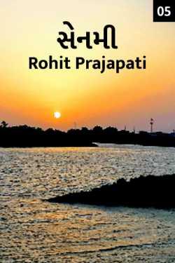 SENMI - 5 - last part by Rohit Prajapati in Gujarati