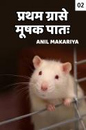 प्रथम ग्रासे मूषक पातः - 2 बुक Anil Makariya द्वारा प्रकाशित हिंदी में