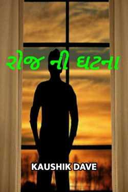 Roj ni ghtna by Kaushik Dave in Gujarati