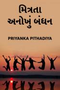 Priyanka Pithadiya દ્વારા મિત્રતા-અનોખું બંધન ગુજરાતીમાં
