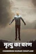 मृत्यु का वरण बुक Chandresh Kumar Chhatlani द्वारा प्रकाशित हिंदी में