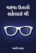 ચશ્મા ઉતારો સહેલાઇ થી by અમી વ્યાસ in Gujarati