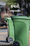 shreyansh દ્વારા કચરો ગુજરાતીમાં