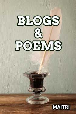 Blogs And Poems by Maitri in Gujarati