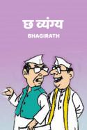 छ व्यंग्य बुक bhagirath द्वारा प्रकाशित हिंदी में