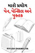 Piyush Dhameliya_Mr.D... દ્વારા મારો પ્રયોગ - પેન, પેન્સિલ અને પુસ્તક ગુજરાતીમાં
