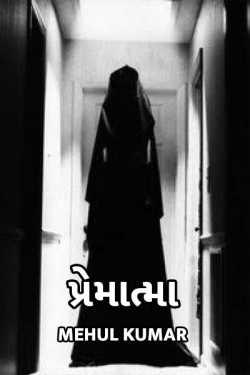 Pretatma By Mehul Kumar in Gujarati