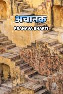 अचानक बुक Pranava Bharti द्वारा प्रकाशित हिंदी में