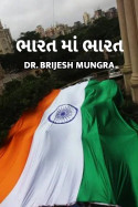 Dr. Brijesh Mungra દ્વારા ભારત માં ભારત ગુજરાતીમાં
