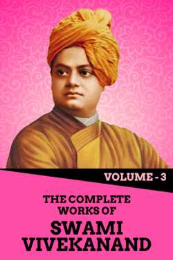 The Complete Works of Swami Vivekanand - Vol - 3 By Swami Vivekananda in