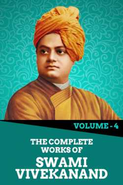 The Complete Works of Swami Vivekanand - Vol - 4 By Swami Vivekananda in