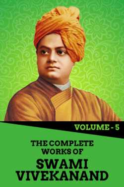 The Complete Works of Swami Vivekanand - Vol - 5 By Swami Vivekananda in