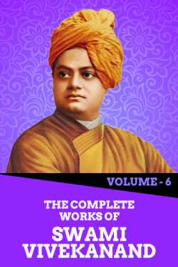 The Complete Works of Swami Vivekanand - Vol - 6 By Swami Vivekananda in
