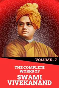 The Complete Works of Swami Vivekanand - Vol - 7 By Swami Vivekananda in
