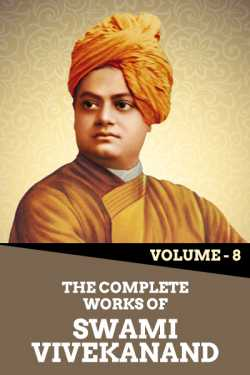 The Complete Works of Swami Vivekanand - Vol - 8 By Swami Vivekananda in
